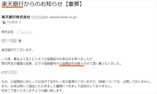 開設 楽天 銀行