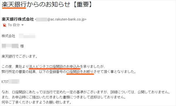 開設 楽天 銀行 口座を開設する 楽天銀行