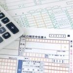 法人税・消費税など、税金の納税を法人カードで支払う方法