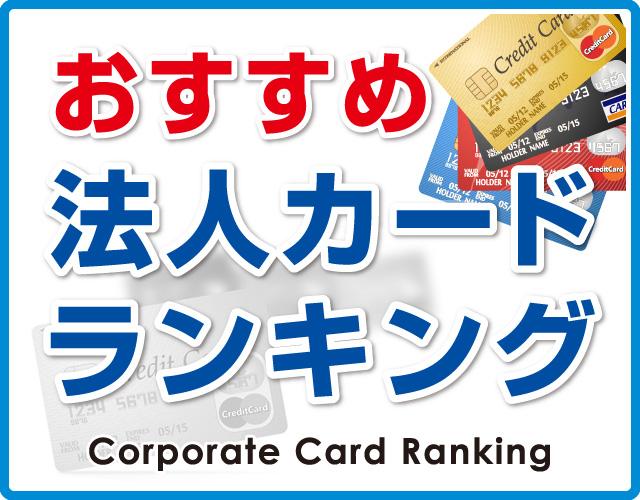 法人カードランキング_サイドナビ
