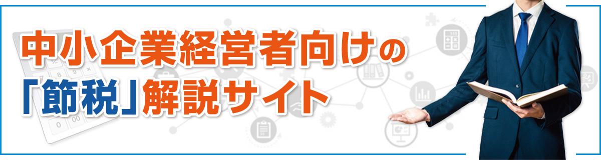 中小企業経営者向けの「節税」解説サイト