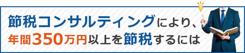 年間350万円以上を節税