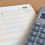 節税すると銀行融資は難しい?過度の税金対策でも借入可能な理由